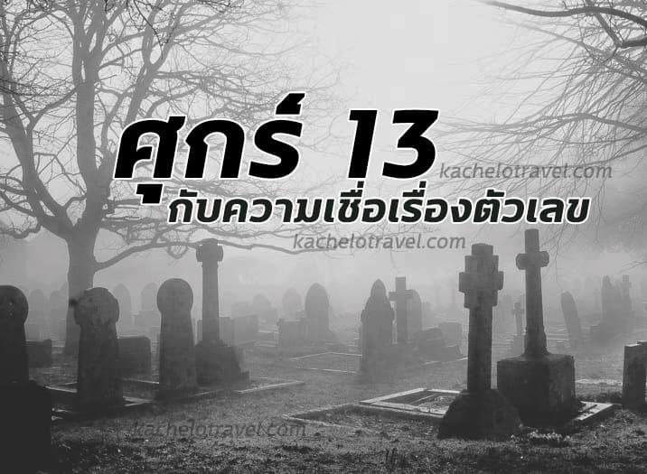 ศุกร์ 13